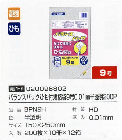 (まとめ買い ケース販売)(業者向け)バランスパック 9号 BPN9H (200枚)(120セット入)/ オルディ