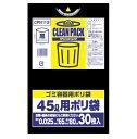 (送料無料)(まとめ買い・ケース販売)クリンパック 黒 45L 30枚入(25個セット)/ オルディ