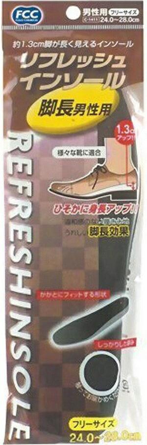 リフレッシュインソール 脚長男性用 フリー/ 不動化学
