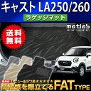 ダイハツ キャスト ラゲッジマット LA250/260 H27年9月〜 (cast_03_fat)