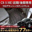 マツダ CX-5 フロアマット+ラゲッジマット ガソリン / ディーゼル(H24年2月〜)|マツダ cx-5 マットラボ フロアマット+ラゲッジマ…