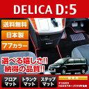 デリカD5(フロアマット+トランクマット+ステップマット)デリカD5 CV1W後期/CV2W後期/CV5W後期 2WD/4WD共通 マットラボ フロアマッ…