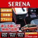 ニッサン セレナ c25 C25 フロアマット+ラゲッジマット+ステップマット)|マットラボ フロアマット|フロアーマット カーマット 自動車マット| (ser...