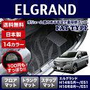 エルグランド E51(フロアマット+トランクマット+ステップマット)|マットラボ フロアマット|フロアーマット カーマット 自動車マ…