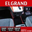 ニッサン エルグランド E52後期(フロアマット+トランクマット+ステップマット)|マットラボ フロアマット| フロアーマット カーマ…