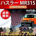 スズキ ハスラー フロアマット MR31S (H26年1月〜)|スズキ ハスラー マットラボ フロアマット|フロアーマット カーマット 自動車マ…