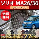 スズキ 新型 ソリオ MA26S MA36S フロアマット ソリオ/ソリオバンディット ガソリン車 ハイブリッド車 バンディット H27年08月〜 …