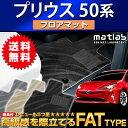 新型プリウス 50系 フロアマット トヨタ H27年12月| (50prius_fat)