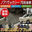 ヴォクシー70系後期/ノア70系後期 7・8人乗 フロアマット+ラゲッジマット+ステップマット|トヨタ ヴォクシー70系後期/ノア70系後期マットラボ フロアマット|フロアーマット カーマット 自動車マット| (70voxy)