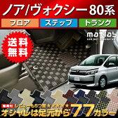 トヨタ ヴォクシー 80系 ノア80系 フロアマット+ステップマット+トランクマット トヨタ ヴォクシー 80系 ノア80系 フロアマット (80noah)