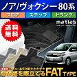 トヨタ ヴォクシー80系 ・ノア80系 フロアマット+ステップマット+トランクマット 7人/8人 ガソリン車/ハイブリッド車専用 NOAH・VOXY (H26年1月〜)マットラボ フロアマット| (80noah_fat)