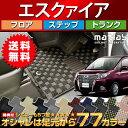 トヨタ エスクァイア フロアマット+ステップマット+トランクマット エスクワイア H26年10月 トヨタ エスクァイア フロアマット (esqu…