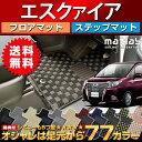エスクァイア フロアマット+ステップマット エスクワイア H26年10月 トヨタ エスクァイア フロアマット (esquire)