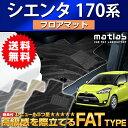 トヨタ 新型 シエンタ 170G/175G フロアマット(H27年7月〜)|トヨタ 新型 シエンタ170系 マットラボ フロアマット|カーマット 自動…