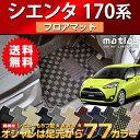 トヨタ 新型 シエンタ 170G/175G フロアマット シエンタ 170系 H27年7月| (sienta170)