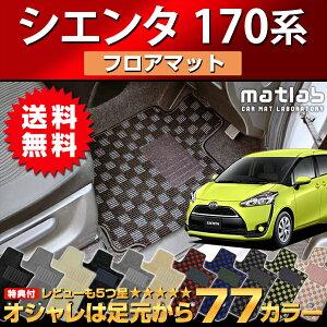トヨタ新型シエンタ170系フロアマット
