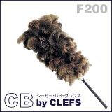 最高级Ostrich毛(发)ba煮CB(CB)F200【!】//毛(发)bataki //[最高級 オーストリッチ毛ばたきCB(シービー) F200 【!】// 毛バタキ //]