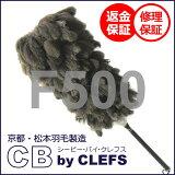 最高級 オーストリッチ毛ばたきCB(シービー) F500 【!】// 毛バタキ //