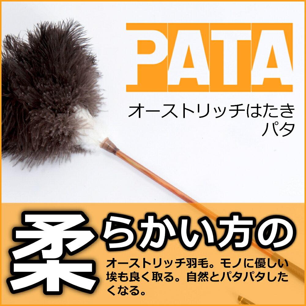 オーストリッチはたきPATA(パタ) 【PATAミニプレゼントCP中!】 // ダチョウ …...:matsu-umo:10000085