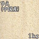 ひえ【1kg】【中国産】【五穀のひとつ 腸内環境を整える 美肌効果 白米の食物繊維は8倍 マグネシウムは5倍 鉄分は2倍 カリウムは3倍 ミネラル 食物繊維 食物繊維 マグネシウム 鉄分 カリウム 亜鉛 1キログラム まつばや 松葉屋 アメ横 通販】