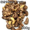 塩付きカシューナッツ 薄皮付き (500g) ベトナム産