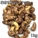 塩付きカシューナッツ 薄皮付き (1kg) ベトナム産 【RCP】