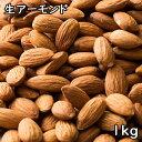 生アーモンド (1kg) アメリカ産 【RCP】...