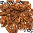 ピーカンナッツ【1kg】【アメリカ産】【無添加 無塩 無油 生 おつまみ ナッツ 食物繊