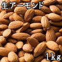 生アーモンド (1kg) アメリカ産無添加 無塩 無油 生 おつまみ ナッツ 食物繊維 ビタミンB2...