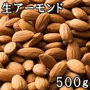 生アーモンド【500g】【アメリカ産】【無添加 無塩 無油 ...