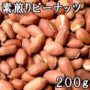 素煎りピーナッツ 薄皮付き 【200g】【29年産 千葉県】【国産 抗酸化作用 女性ホルモ