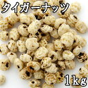 タイガーナッツ (1kg) スペイン産 【RCP】