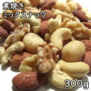 ショッピング和 素焼きミックスナッツ4種類 (300g)