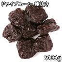 ドライプルーン 種抜き (500g) アメリカ産