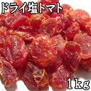 ドライ塩トマト1kgタイ産うま味が増す