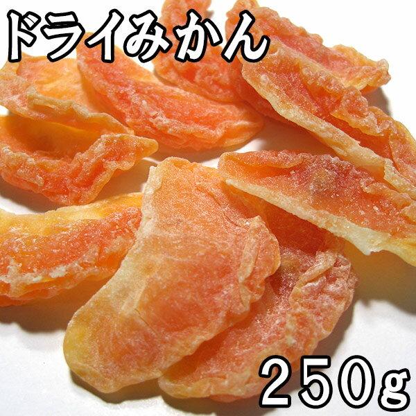 ドライみかん (250g) タイ産ドライフルーツ...の商品画像