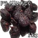 ドライ黒いちじく (1kg) アメリカ産 【RCP】