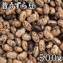 昔うずら豆【500g】【29年産 北海道】【いんげん豆 煮豆...