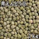青えんどう豆 (グリンピース)【1kg】【29年産 北海道】【タンパク質 炭水化物 ビタミンB1 ビ