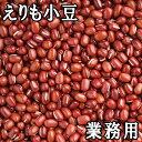手選り えりも小豆 (30kg業務用) 30年産 北海道 【RCP】