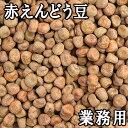 赤えんどう豆【30Kg業務用】【29年産 北海道】【タンパク...