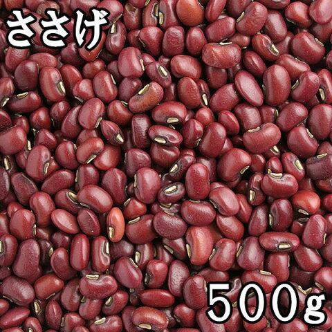 ささげ (500g) 中国産小豆より粒大 だるま似 荷崩れしない 赤飯 大角豆 カリウム カルシウム リン ビタミンB1 ビタミンB2 食物繊維 たんぱく質 葉酸 鉄 亜鉛 500グラム まつばや 松葉屋 アメ横 豆 通販