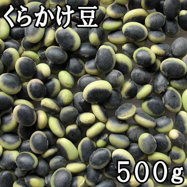 くらかけ豆 (500g) 30年産 長野県