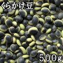 くらかけ豆 (500g) 長野県産 【メール便対応】