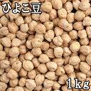 ひよこ豆 (1kg) アメリカ産 【メール便対応】