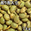 煎り青大豆 (1kg) 山形県産 【RCP】