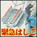 緊急はしご緊急はしご災害時に慌てず脱出!いのちを繋げる必需品です。防災対策 地震対策 ビ... ...