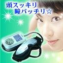 アイエステ アイエステ 空気加圧、温熱、振動、3つの機能で疲れ眼を癒すマルチマッサージャー!...