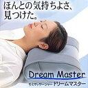 【ポイント最大10倍】ドリームマスターMD-5000ドリームマスター MD-5000 夢心地になれる!枕マッサージャー
