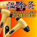 【ポイント最大10倍】■送料無料■QX-1 温・拳・灸 あなたに合わせた新しいマッサージャー心地よい刺激でまったり♪QX-1 温拳灸